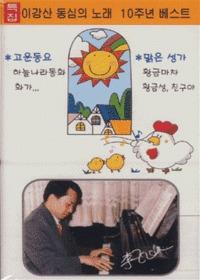 이강산 - 동심의 노래 10주년 베스트 (Tape)