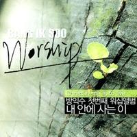 방익수 WORSHIP 1 - 내 안에 사는 이 (CD)