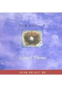 가스펠 코러스 2 - Gospel Chorus (CD)