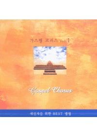 가스펠 코러스 1 - Gospel Chorus (CD)