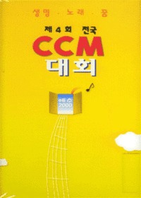 제4회 전국 CCM대회 - 생명.노래.꿈 (Tape)