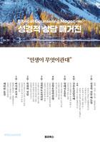 성경적 상담 매거진 (통권 20-2호 - 여름호)