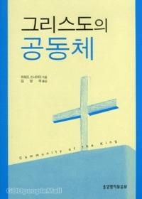 그리스도의 공동체