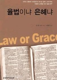[개정판]율법이냐 은혜냐