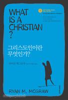 그리스도인이란 무엇인가?