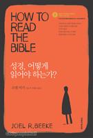 성경, 어떻게 읽어야 하는가?