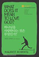 하나님을 사랑한다는 것은 무엇인가?