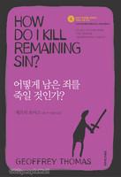 어떻게 남은 죄를 죽일 것인가?