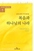 복음과 하나님의 나라 : 성경신학적 구약 해석법 - 골즈워디 복음시리즈 1