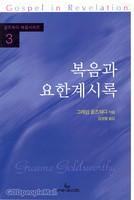 복음과 요한계시록 - 골즈워디 복음 시리즈 3