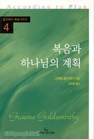 복음과 하나님의 계획 - 골즈워디 복음시리즈 4