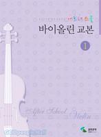 애프터스쿨 바이올린 교본1