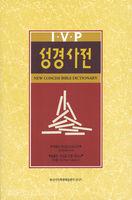 IVP 성경사전