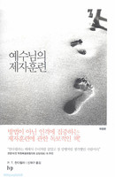 [개정판] 예수님의 제자훈련