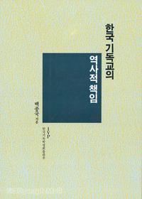 한국기독교의 역사적 책임