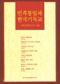 민족통일과 한국기독교