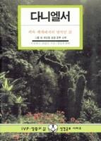 다니엘서- IVP 말씀과 삶 성경공부 시리즈