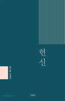 [개정판] 헌신