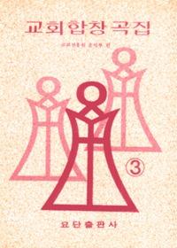 교회합창곡집 3 (악보)