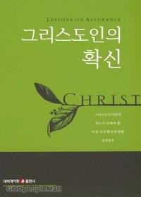 그리스도인의 확신 (소책자 성경구절카드 포함)