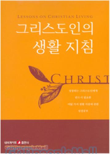 그리스도인의 생활지침 (소책자  성경구절카드 포함)