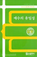 예수의 유일성 - CCC 10단계 성경교재 입문