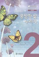 [개정판]풍성한 삶 누리기- CCC 10단계 성경교재 2