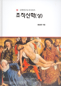 조직신학(상) - 신학연구도서시리즈3