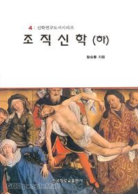 조직신학(하) - 신학연구 도서 시리즈4