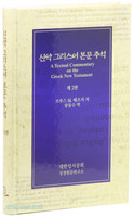 신약 그리스어 본문주석 (제2판)