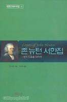 [개정판]존 뉴턴 서한집