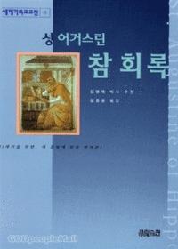 성어거스틴 참회록(개정판) - 세계기독교 고전 8