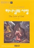 하나님의 사랑 - 세계기독교고전 9