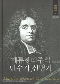 매튜 헨리주석 (민수기~신명기) - 매튜헨리주석전집 03