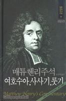 매튜 헨리주석(여호수아+사사기+롯기) - 매튜헨리주석전집 04