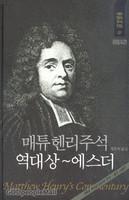매튜헨리주석(역대상~에스더) - 매튜헨리주석전집 07