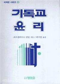 기독교 윤리 - 세계관 시리즈 2
