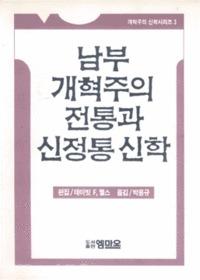남부 개혁주의 전통과 신정통 신학 - 개혁주의 신학시리즈 3