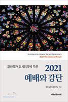 2021 예배와 강단