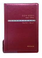 큰글씨 성경전서 새찬송가 합본(색인/이태리신소재/지퍼/와인/NKR73THU)