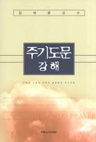 주기도문 강해 - 김세윤 교수