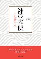 하나님의 대사1 (일본어판)