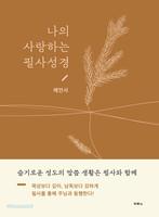 나의 사랑하는 필사성경_예언서