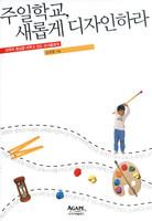 주일학교, 새롭게 디자인하라 - 교육의 중심을 이루고 있는 교사들에게