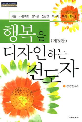 [개정판] 행복을 디자인하는 전도자