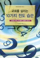 교회를 살리는 10가지 전도 습관 - 오이코스 전도훈련 시리즈 5