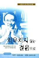 치우치지 않는 걸음으로 : 故김인수 교수  추모 글 모음
