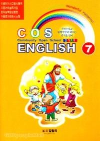 COS ENGLISH 7 ★