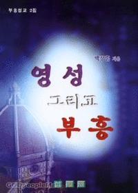 영성 그리고 부흥 - 부흥설교2집