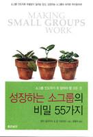 성장하는 소그룹의 비밀 55가지